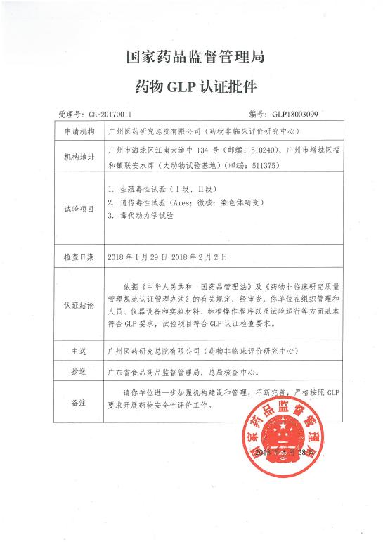 GLP认证