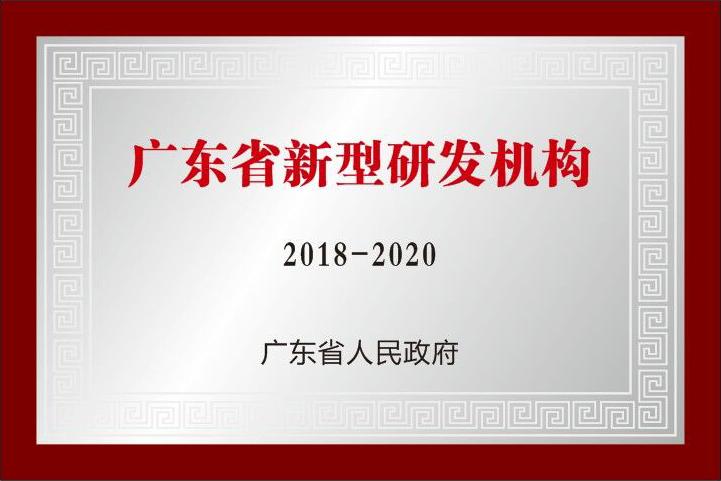广东省新型研发机构