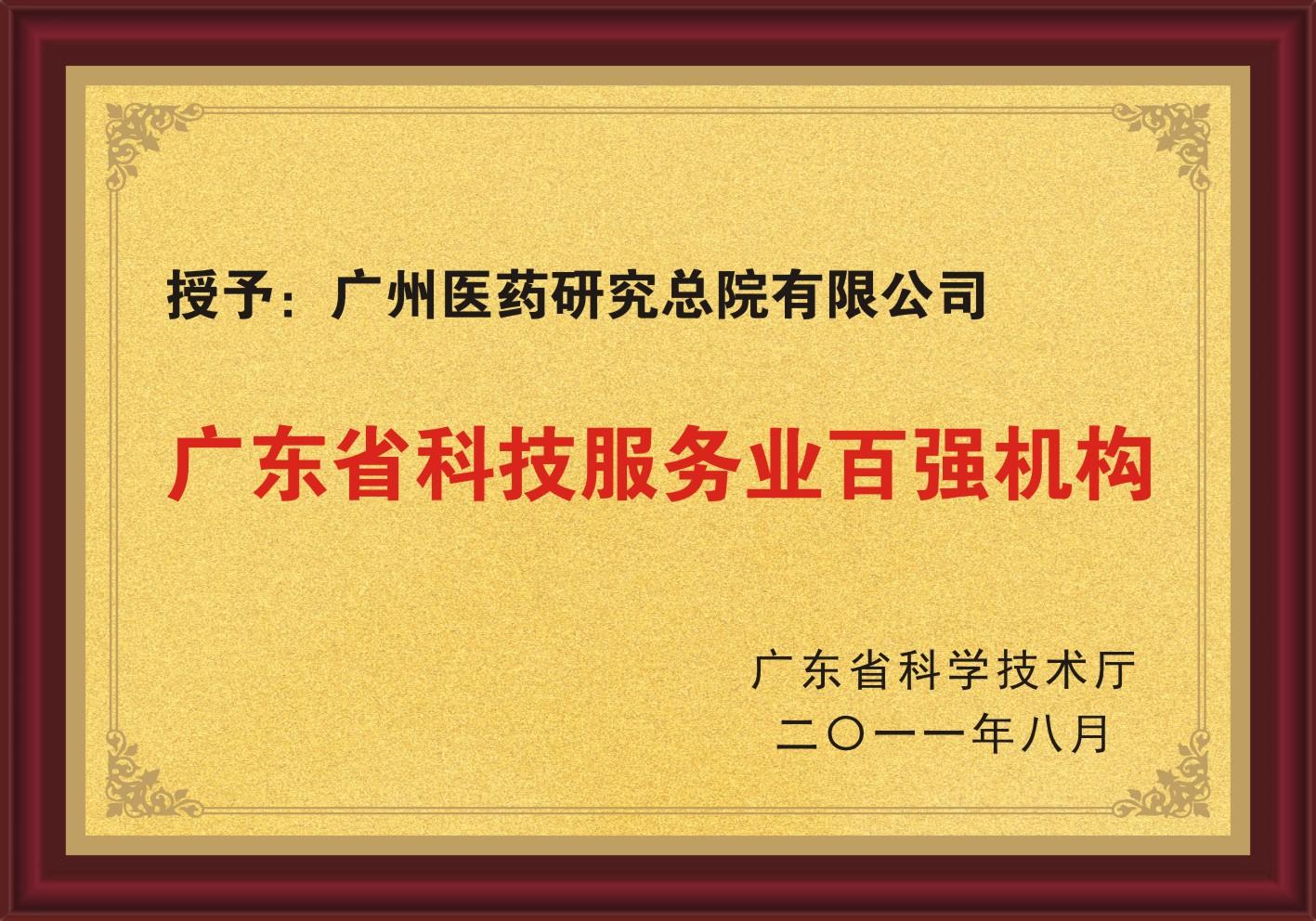 广东省科技服务业百强企业