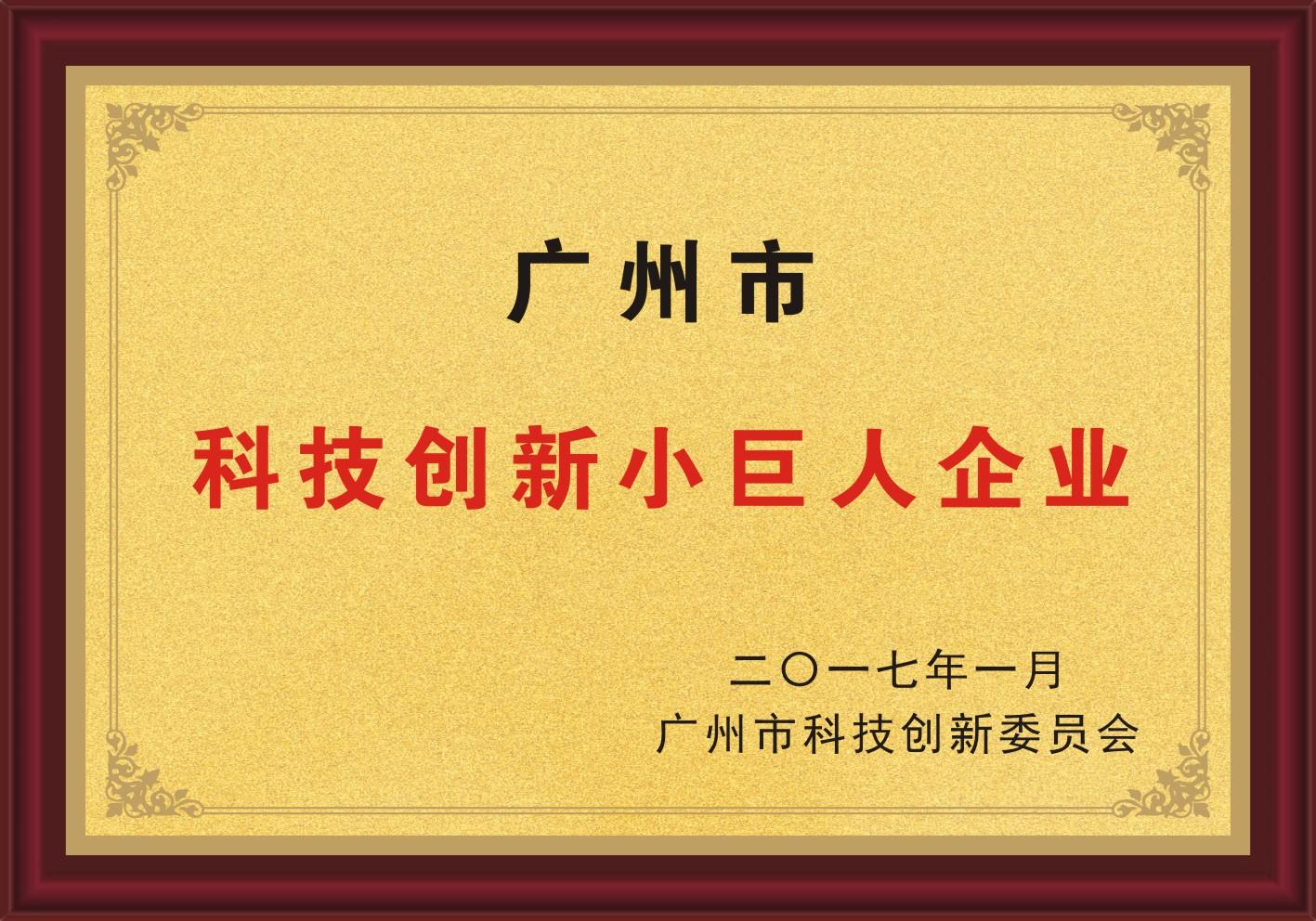 广州市科技小巨人企业
