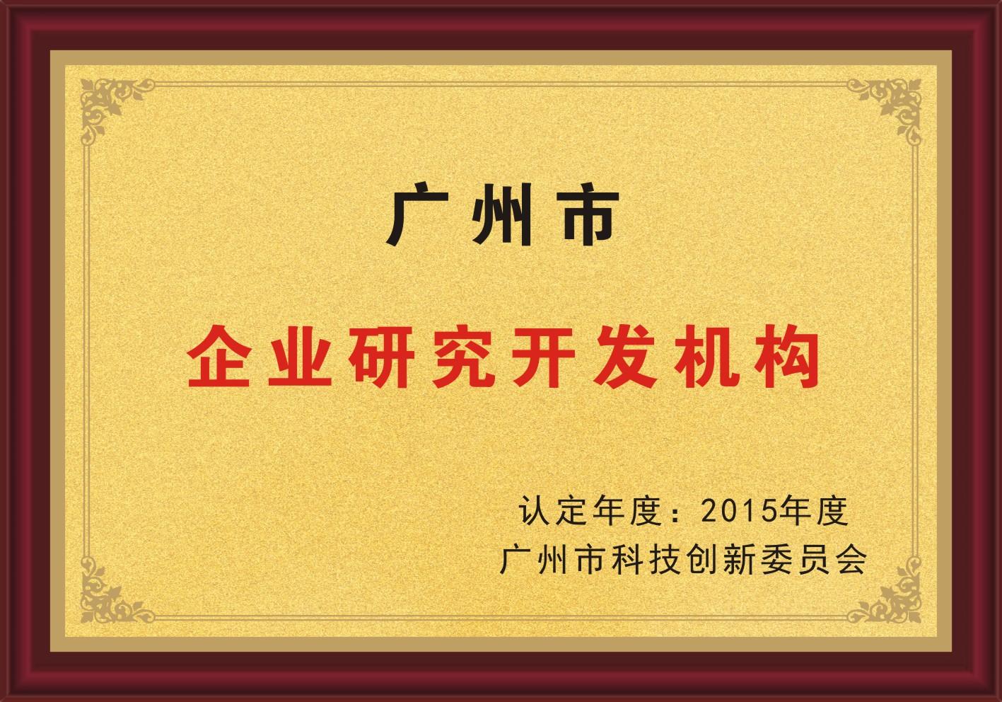 广州市企业研发机构