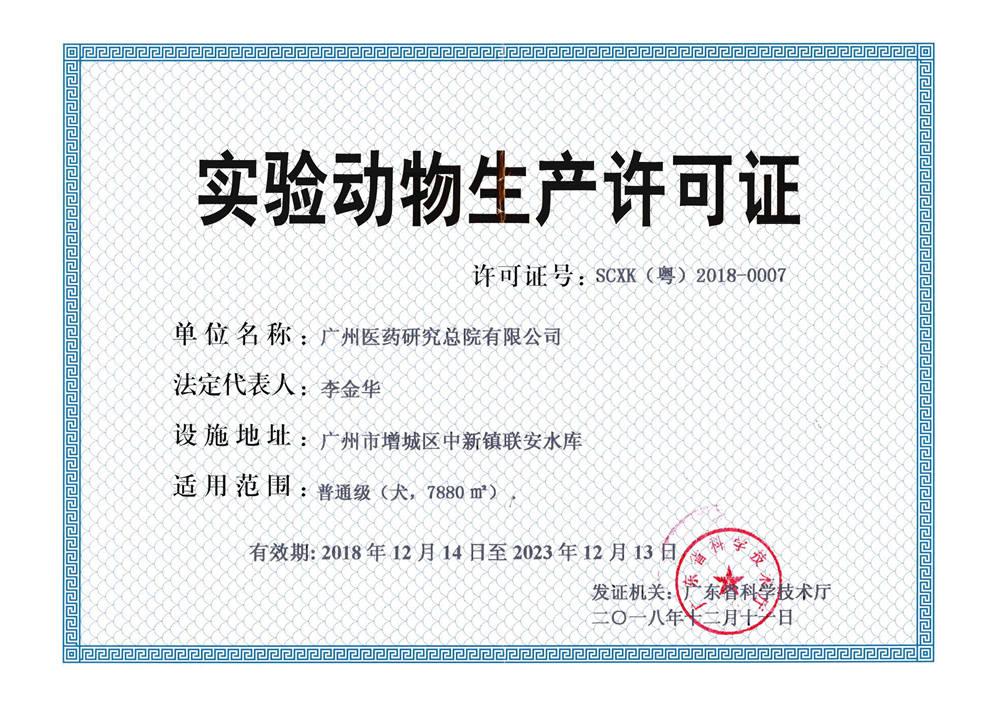 实验动物生产许可证
