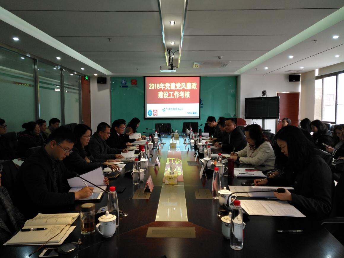 广药集团考核组莅临总院开展2018年度党建党风廉政建设考核工作