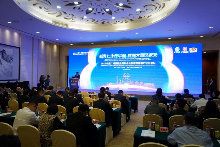2019广州国际投资年会生物医药健康产业分论坛成功召开