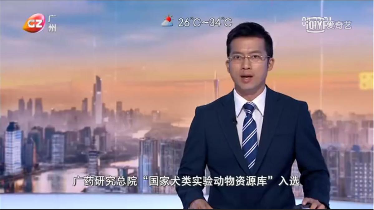 又一广州研发平台入选国家级科技平台 ——广州早晨新闻