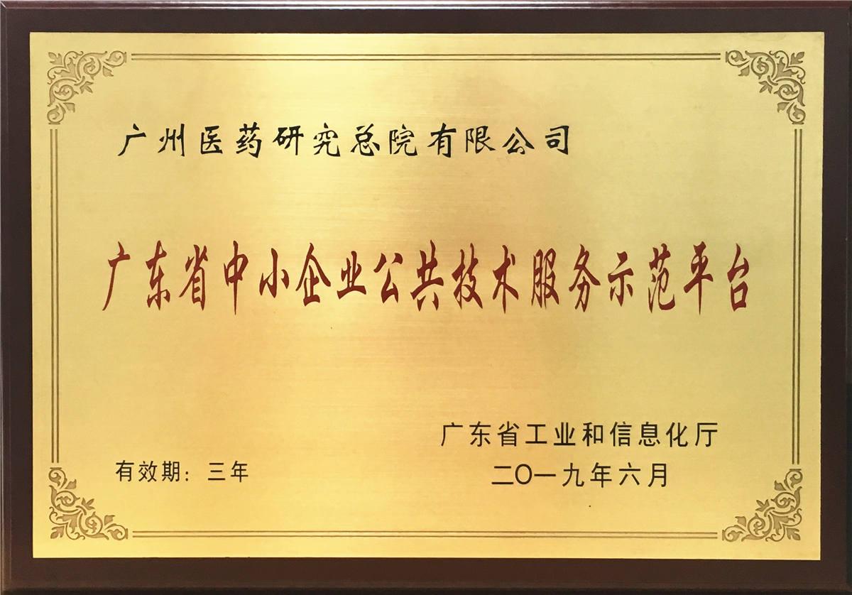广州市中小企业公共技术服务示范平台