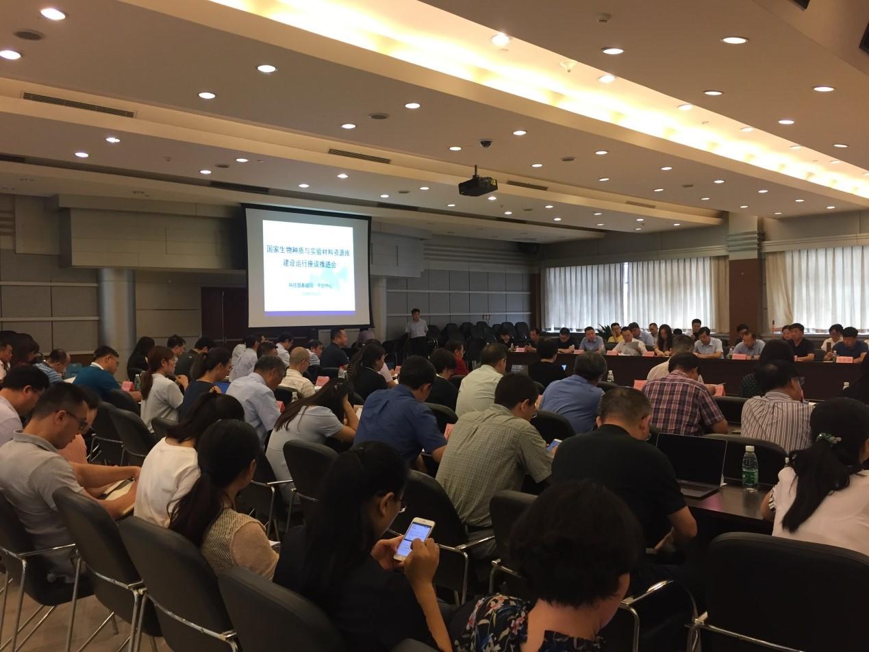 广药研究总院参加国家生物种质与实验材料资源库建设工作座谈推进会