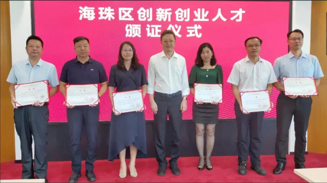 喜讯:我院倪庆纯同志荣获2018年度海珠区创新创业高级人才称号
