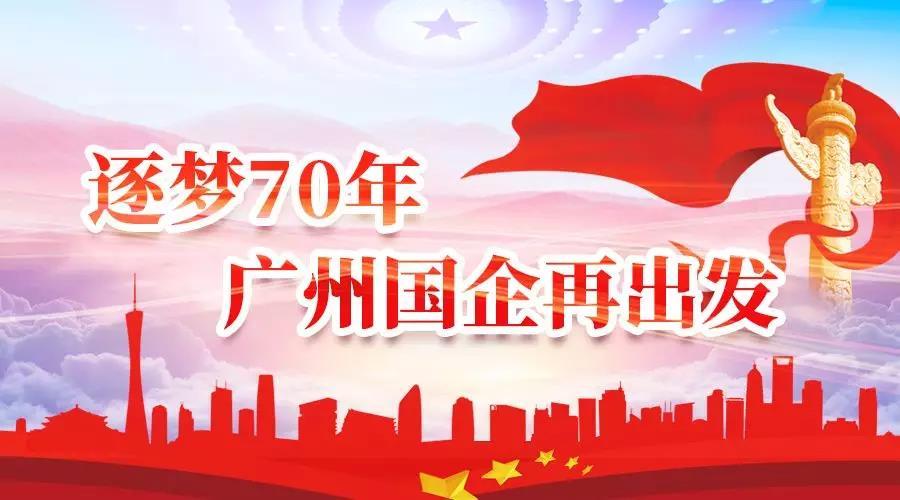逐梦70年 | 广药集团:打造大湾区医药创新高地 冲刺世界500强