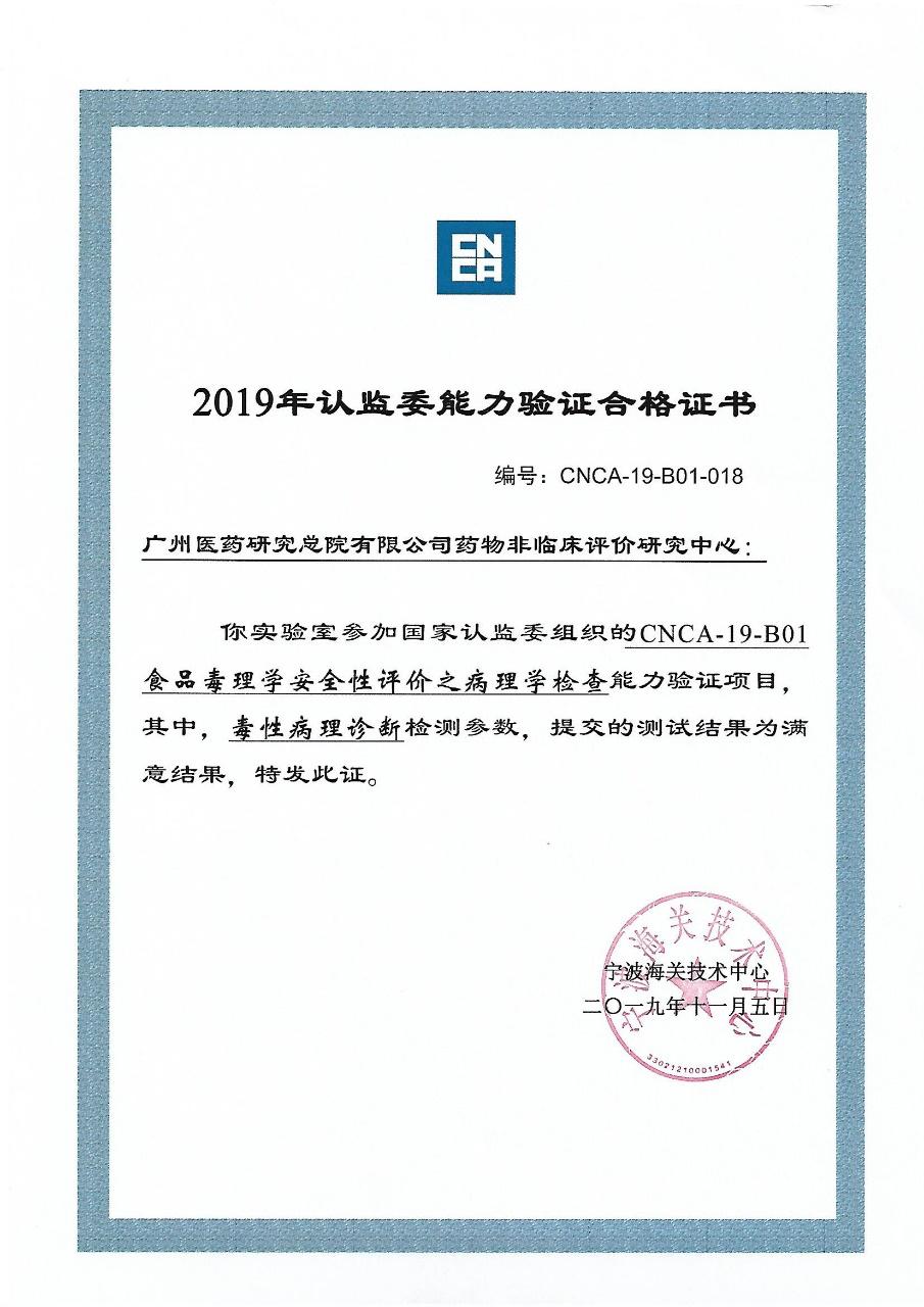 广州医药研究总院有限公司药物非临床评价研究中心 通过国家认监委及中国食品药品检定研究院能力验证项目