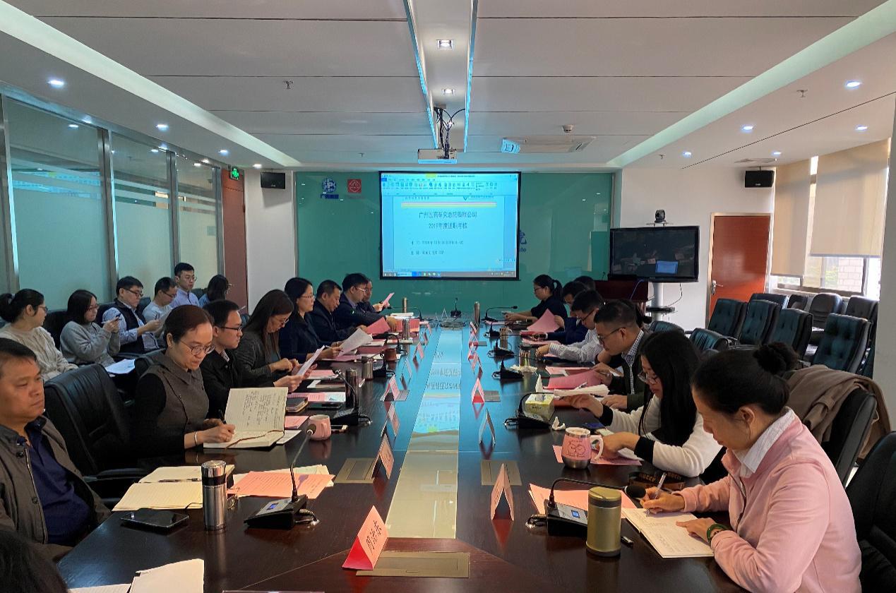 广药总院进行2019年度中高层管理人员述职考核