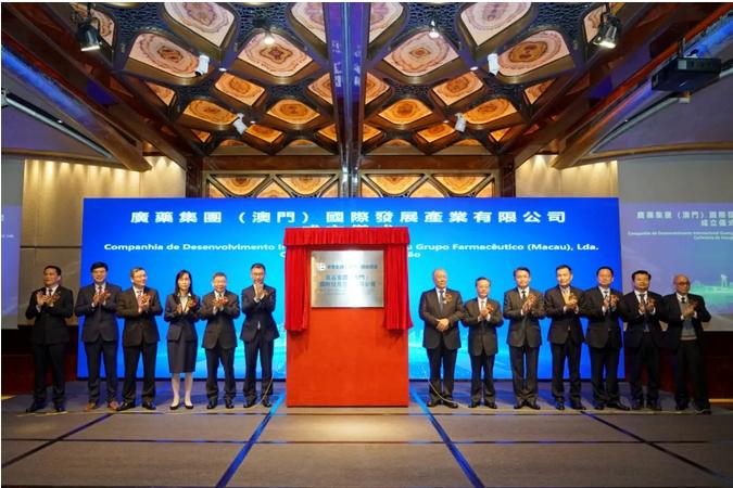 广药集团澳门国际总部今日正式揭牌,全国政协副主席何厚铧出席